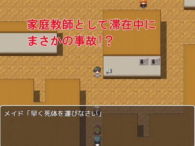 【WATERSTUDIO 同人】四姉妹の館