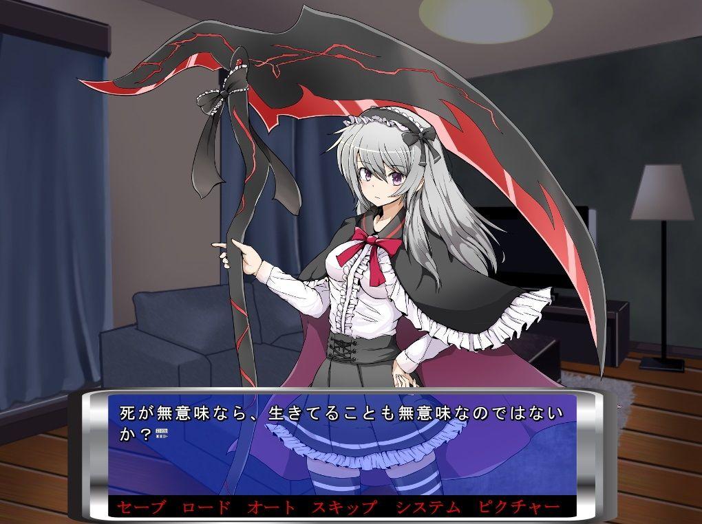 【椿丸 同人】【無料】死神ちゃんR18