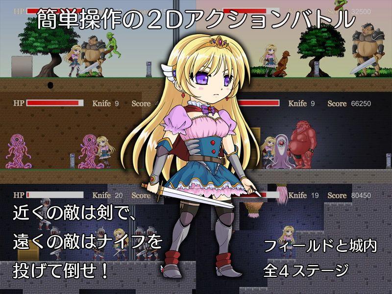 【タランボ 同人】姫騎士アリエス~奇幻城の冒険~