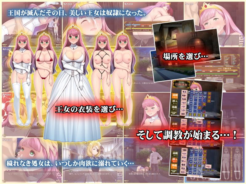 【ネガティブギャング 同人】プリンセス・エスカレイション~監禁王女~