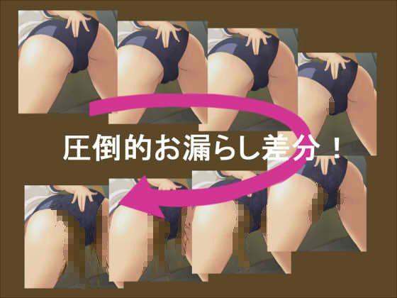 【覗き穴 同人】お漏らし少女の作り方~幼馴染み編~
