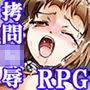 地球防衛戦姫カグラ ~繁殖用苗床にされる戦姫~