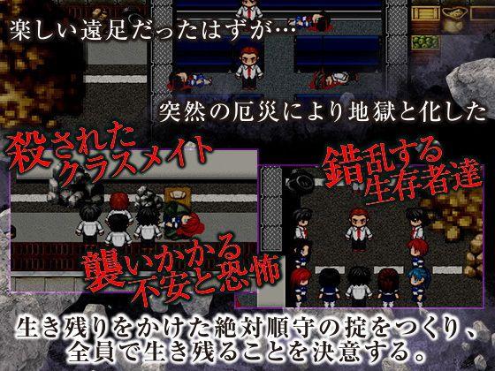 【Excite engine 同人】バスごとトンネルに閉じ込められた真っ暗なクラスルーム