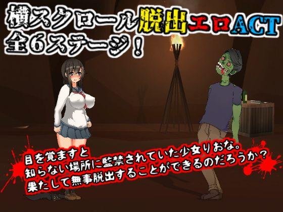 RIONA'S NIGHTMARE〜りおなの悪夢〜