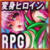 鉄刃少女ブレイザーRPG:DMM版