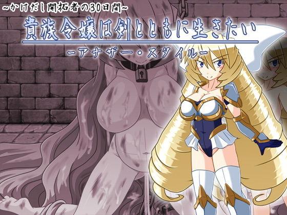 かけだし開拓者の30日間 ~貴族令嬢は剣とともに生きたい~ アナザースタイル