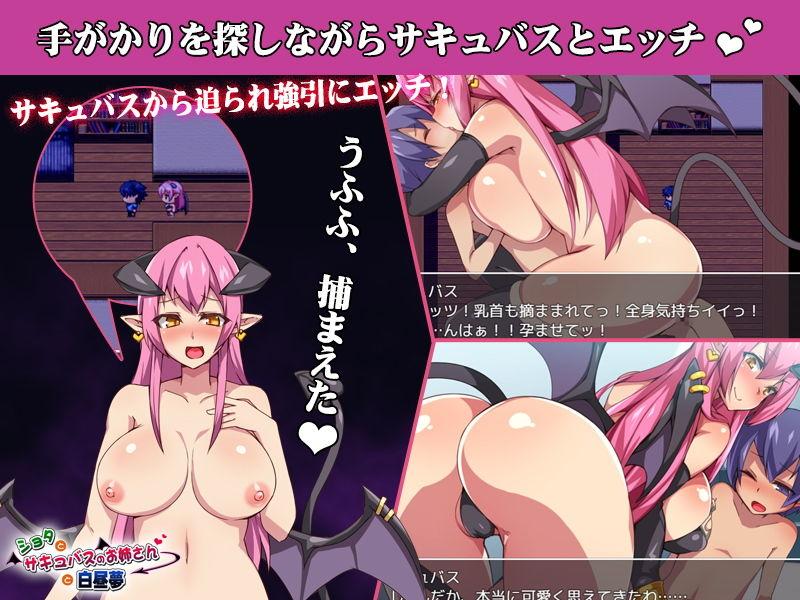 【チャンプルX 同人】ショタとサキュバスのお姉さんと白昼夢