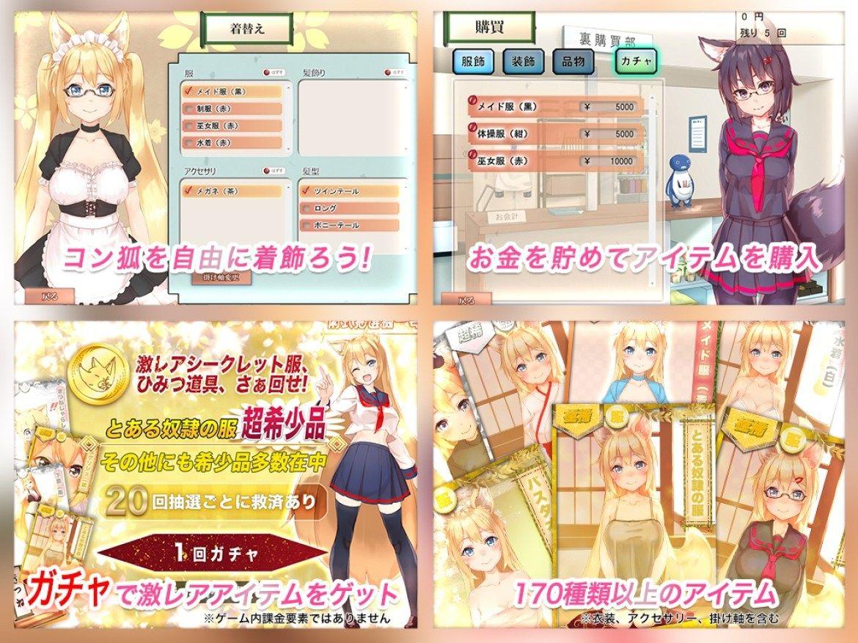 【Live2D】コン狐との日常+(ぷらす)完全版 ごほうびパッチ入りのサンプル画像6