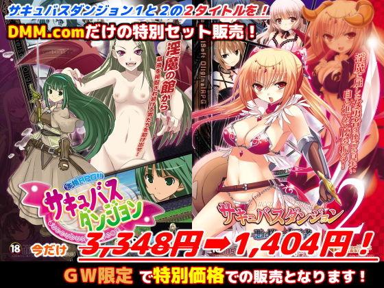 DMM.com限定「サキュバスダンジョン1+2」GWスペシャルセット!