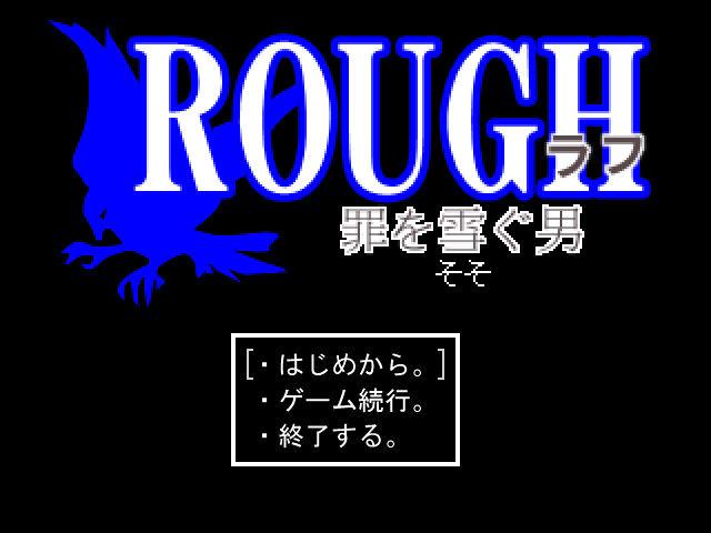 【田中屋 同人】ROUGH罪を雪(そそ)ぐ男