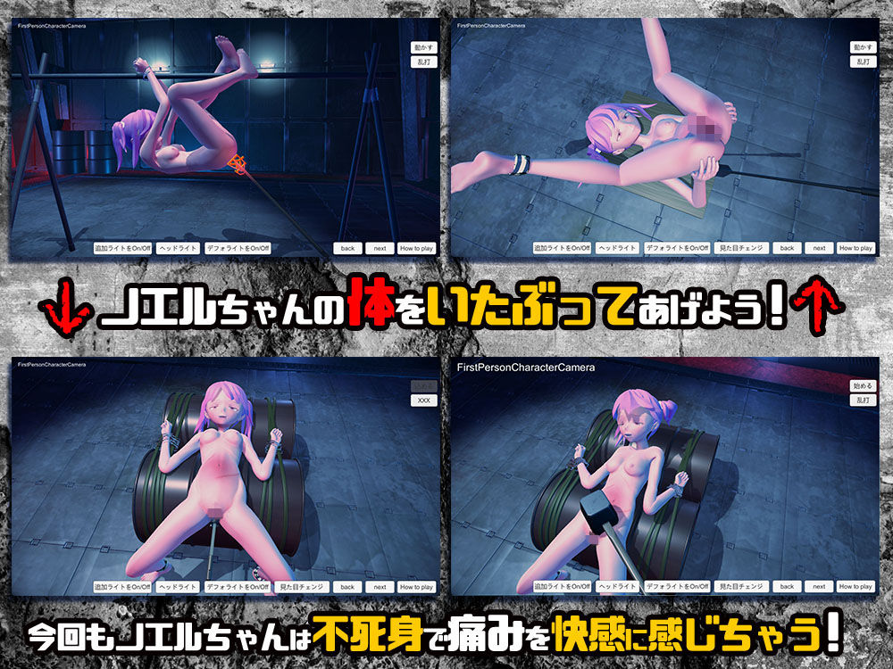 【ノエル 凌辱】変態な痴女の、ノエル、ラム、レンの凌辱ハード拘束バイオレンス拷問アニメの同人エロ漫画。