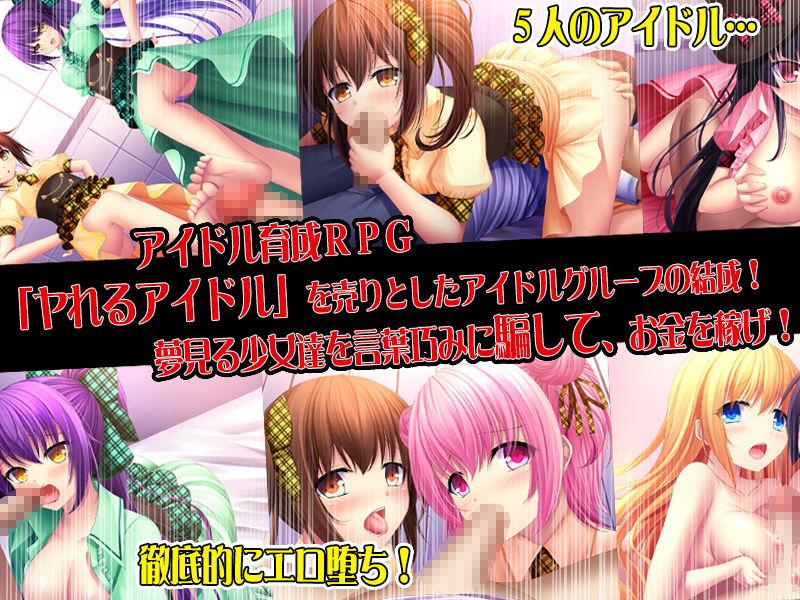 【スタジオねこキック 同人】ヤれるアイドル~セックスでファンを増やせ~