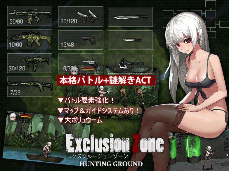 【アリバイ 同人】ExclusionZoneHuntingGround