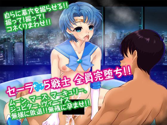 【水野亜美 同人】セーラ●服美少女戦士JKマーキュリー