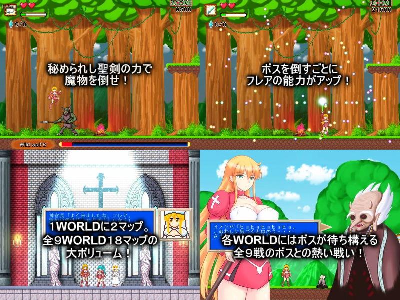 【ぱいギル 同人】女神戦記フレア