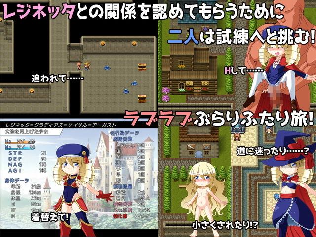【KINOKO-ex 同人】レジネッタの冒険Cエンドアフター~勇者とお姫様の小さな物語~