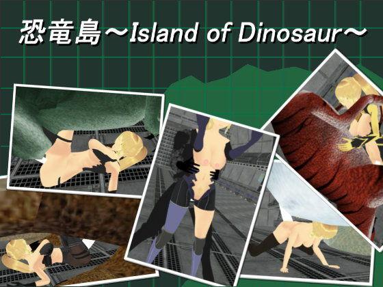 恐竜島〜Island of Dinosaur〜_V1.0