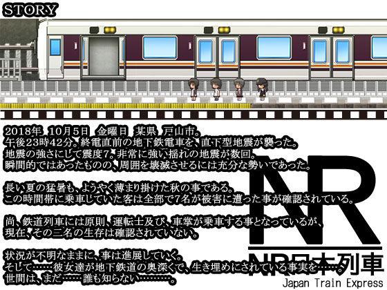 地下鉄災害RPG 閉鎖駅-CLOSING STATION-紹介画像2