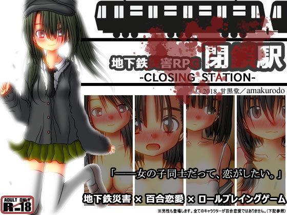 地下鉄災害RPG 閉鎖駅-CLOSING STATION-紹介画像