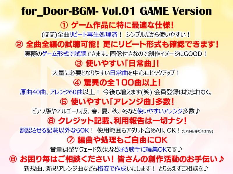 【for_Door-BGM- 同人】for_Door-BGM-Vol.01GAMEVersion