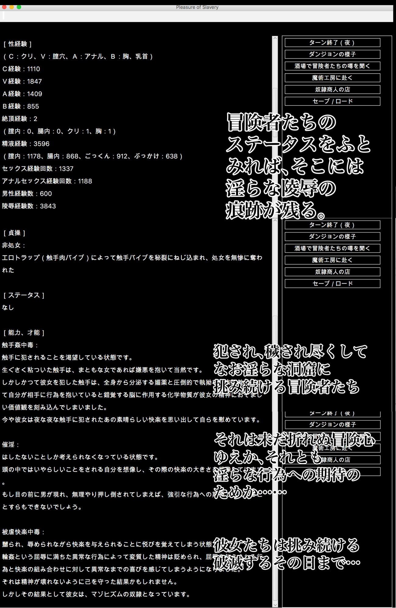 【幻灯摩天楼 同人】幻想エロトラップダンジョン敗北陵辱冒険記4