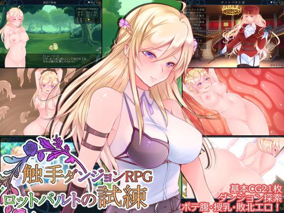 ◆触手ダンジョンRPG ~ロッドバルトの試練~