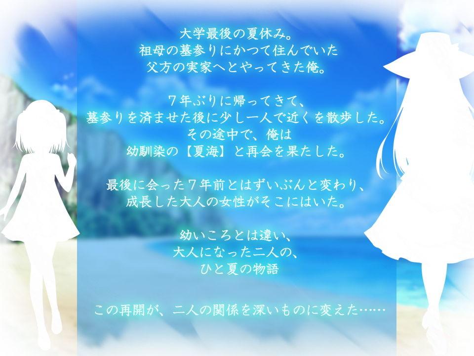 【QRoss 同人】夏海との夏休みーあの日の後悔と夏の再会ー