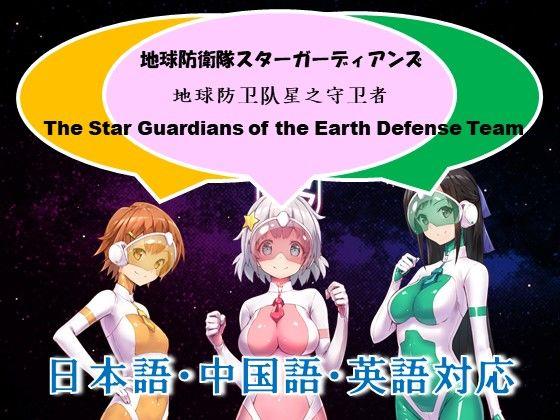 地球防衛隊スターガーディアンズ 第1話