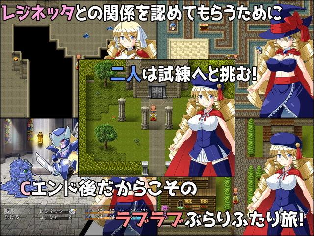 【KINOKO-ex 同人】レジネッタの冒険Cエンドアフター~勇者とお姫様の小さな物語~あなざー☆すたいる