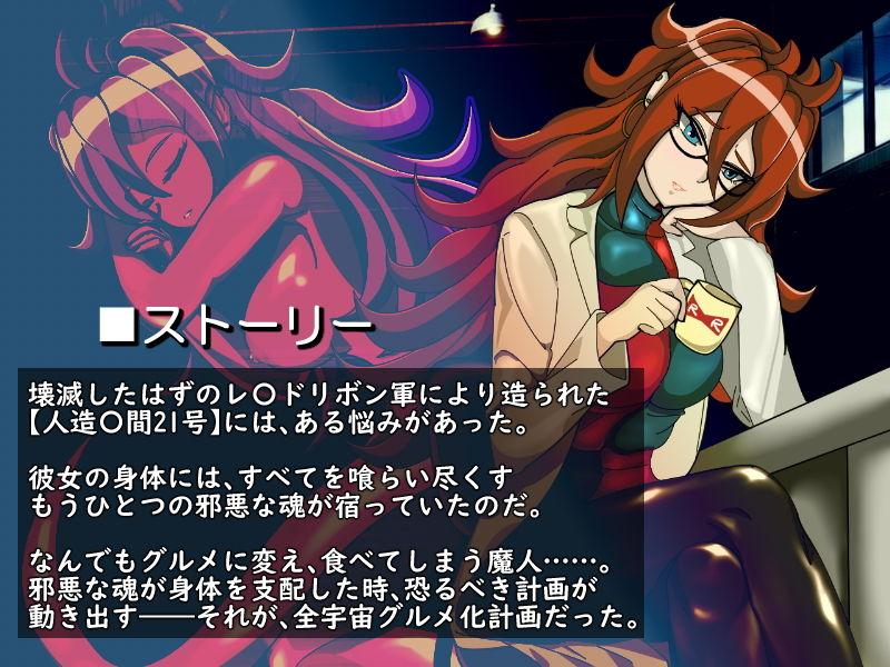 【ドラゴンボール 同人】R/R-全宇宙グルメ化計画-