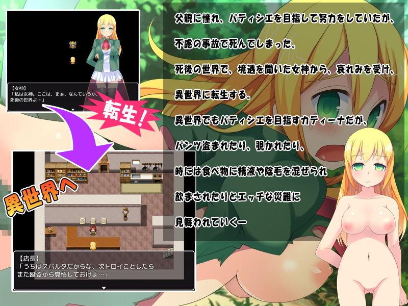 【カティ 同人】カティーナ・パティシエール~異世界で菓子職人を目指す美少女~