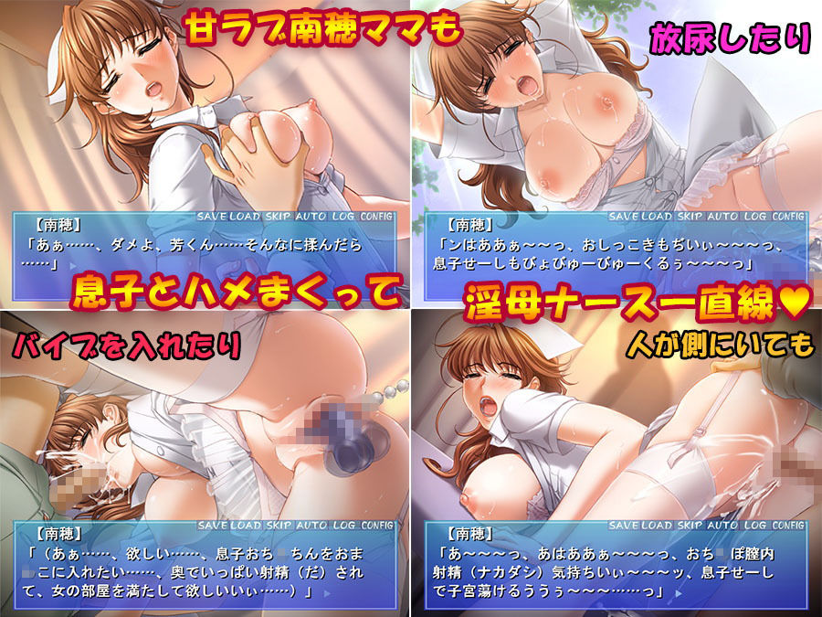 【SUZUYA 同人】淫母ナース~牝穴淫母は、息子専用精液便器~