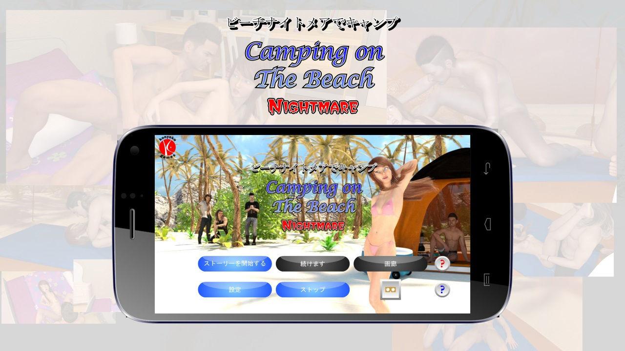 【Konyoku Game 同人】ビーチナイトメアでキャンプ