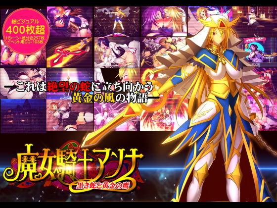 魔女騎士アンナー黒き蛇と黄金の鷹ー【第1章+第2章】