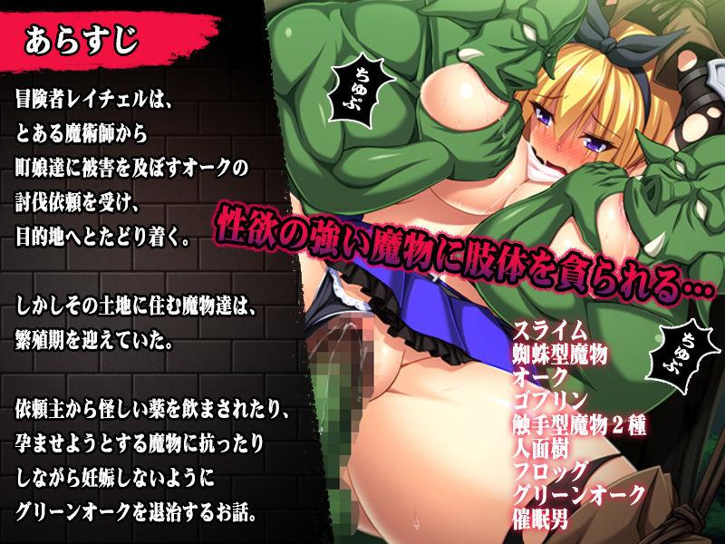 【ゆきマンゴー 同人】レイチェルシード-孕ませモンスターと強制出産-