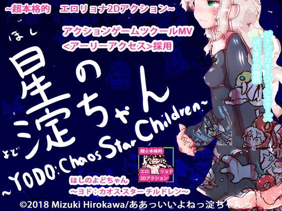 【本格エロリョナ2Dアクション】星の淀ちゃん~YODO:Chaos Star Children~