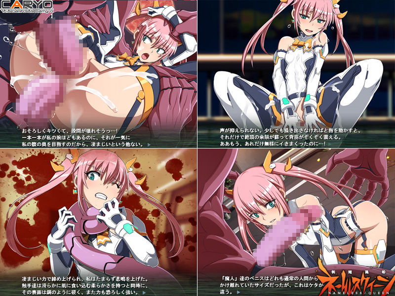 【CARYO 同人】斬魔猟姫ネームレスクイーン