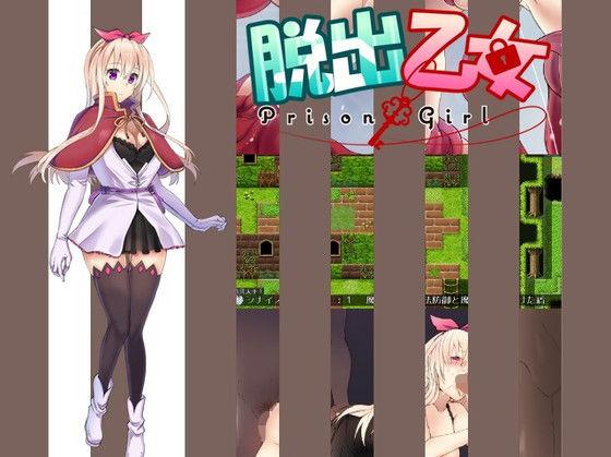 脱出乙女 ~prison girl~