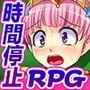 【時間停止RPG】究極魔法を秘めた少女