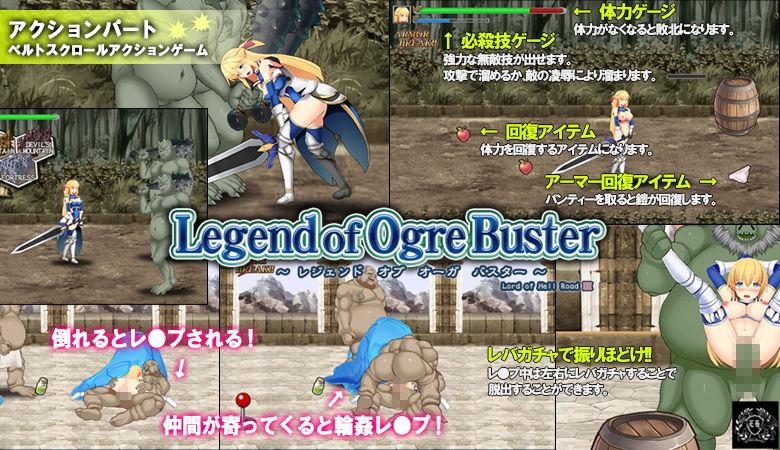 【エリス 同人】レジェンドオブオーガバスター–LegendofOgreBuster–
