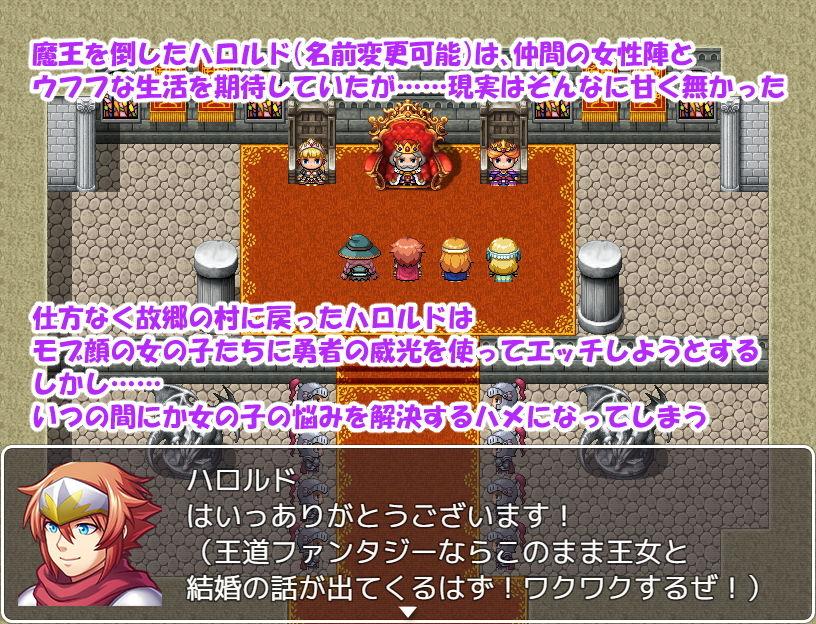 【魔王 同人】ドすけべ勇者とモブガール