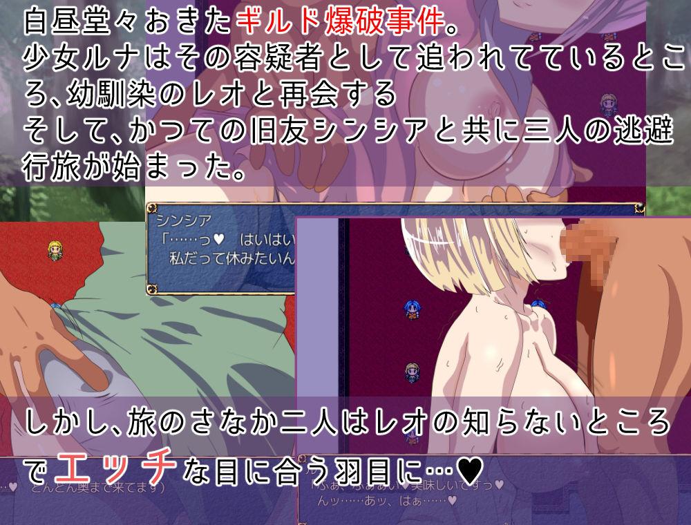 【ワンドワンド 同人】寝取られ逃亡記録~ルナとシンシア~