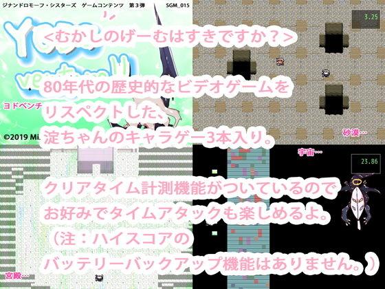 【ああっいいよねっ淀ちゃんっ 同人】【レトロゲーム3in1】YODOventure!!