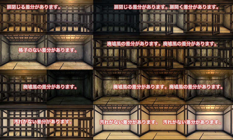 【キュキュキュのQのQ 同人】著作権フリー背景CG素材「座敷牢」