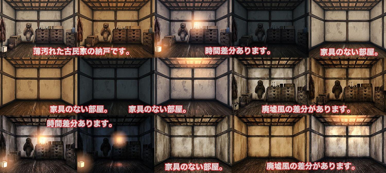 【キュキュキュのQのQ 同人】著作権フリー背景CG素材「古民家の納戸」