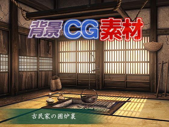 著作権フリー背景CG素材「古民家の囲炉裏」
