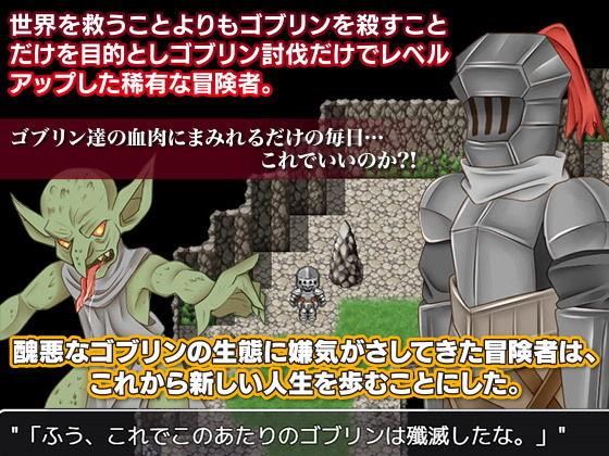 【MIZUO 同人】ゴブリン狩りの冒険者ゴブリン退治やめるってよ?!
