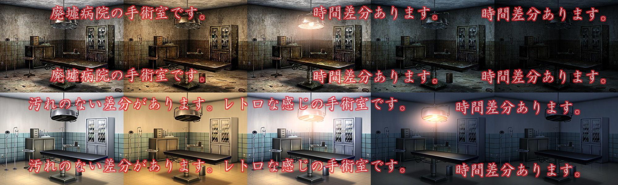 【キュキュキュのQのQ 同人】著作権フリー背景CG素材「廃墟手術室」