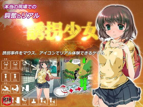 誘拐事件リアル体験ゲーム 誘拐少女