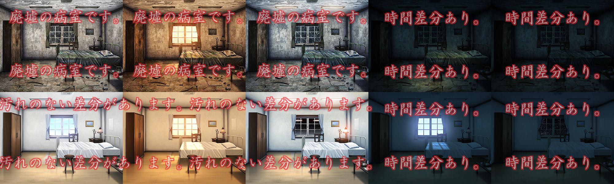 【キュキュキュのQのQ 同人】著作権フリー背景CG素材「廃墟病室」